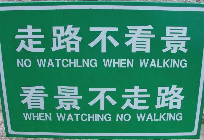 nowatchinwhenwalking.jpg